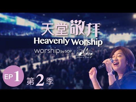 讚美之泉《天堂敬拜 LIVE》第二季 - EP1 官方HD : 大山為我挪開/ 主祢真偉大/ 我的心,你要稱頌耶和華/ 安靜/ 能不能/ 榮耀的呼召