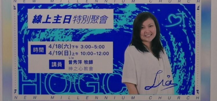 Heart of God Church's Pastor Cecilia Chan message being shared to a Taiwanese Church